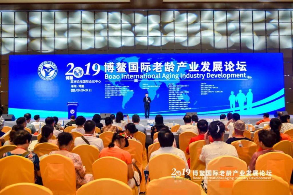 中和集团受邀参加2019博鳌国际老龄产业发展论坛