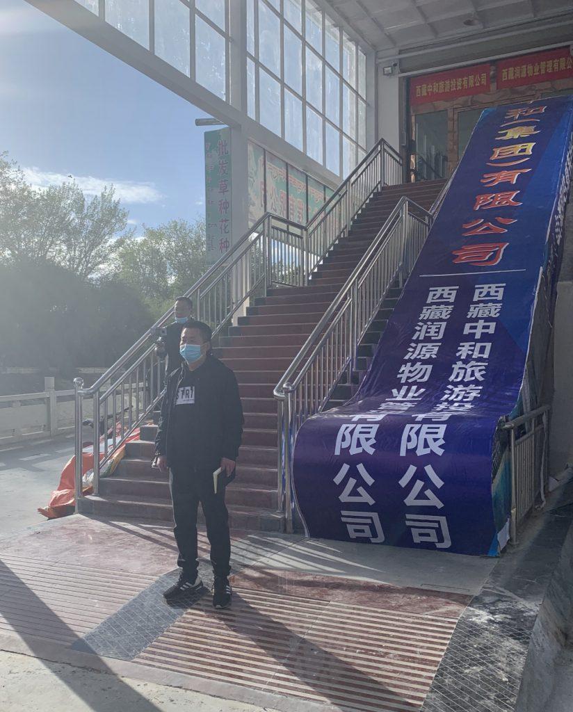 海南中和集团西藏分公司迁址新办公区